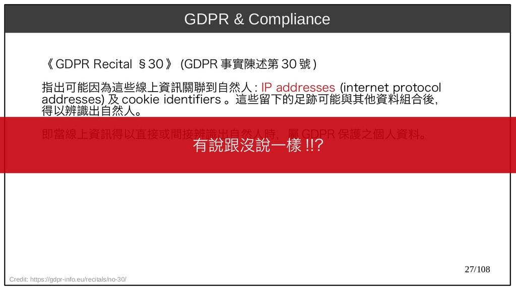 27/108 《 GDP)2009R Recit)al §30 》 (aka AntGDP)2...