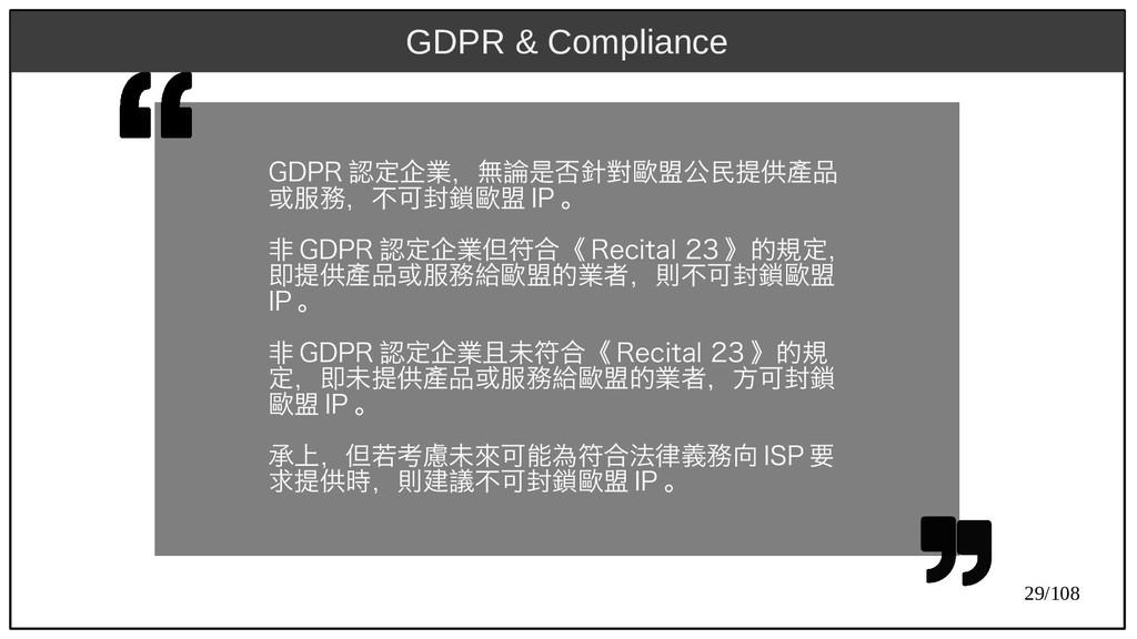 29/108 GDP)2009R 認定企業,無論是否針對歐盟公民提供產品 或服務,不可封鎖歐盟...