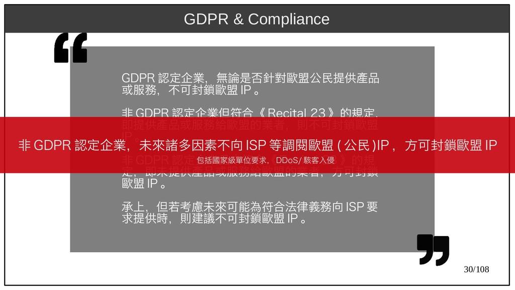 30/108 GDP)2009R 認定企業,無論是否針對歐盟公民提供產品 或服務,不可封鎖歐盟...