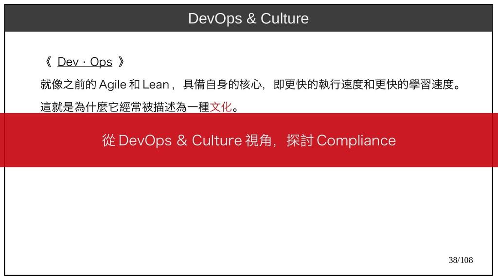 38/108 《 Dev Ops ⋅ Ops 》 就像之前的 Agile 和 Lean ,具備...