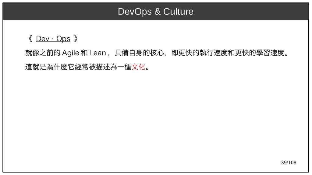 39/108 《 Dev Ops ⋅ Ops 》 就像之前的 Agile 和 Lean ,具備...