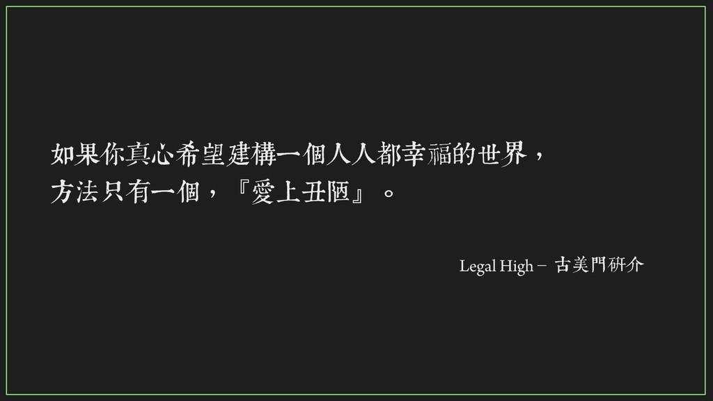 6/108 如果你真心希望建構一個人人都幸福的世界, 方法只有一個,『愛上丑陋』。 Legal...