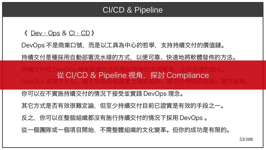53/108 《 Dev Ops ⋅ Ops & CI ⋅ Ops CD 》 DevOps 不...