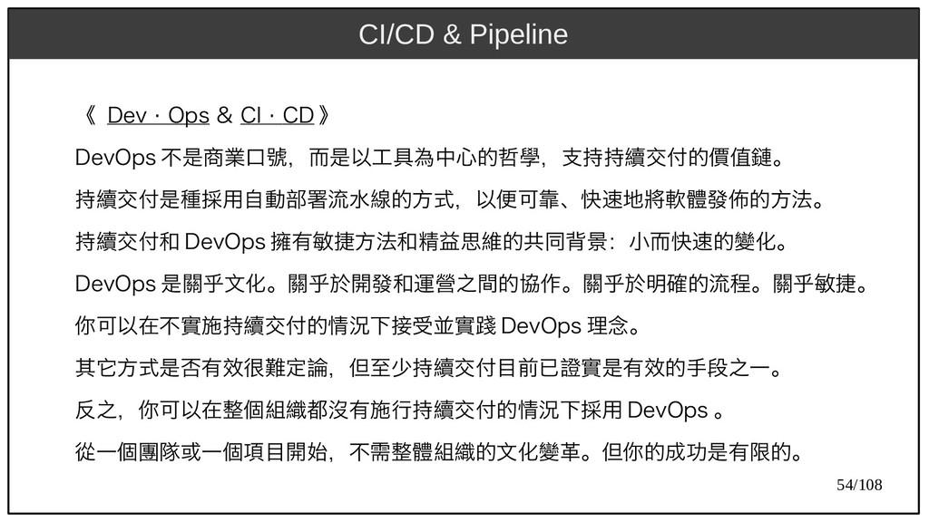 54/108 《 Dev Ops ⋅ Ops & CI ⋅ Ops CD 》 DevOps 不...