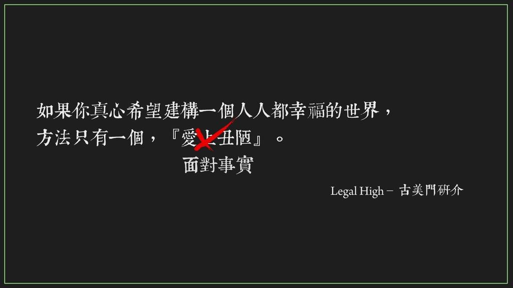 7/108 如果你真心希望建構一個人人都幸福的世界, 方法只有一個,『愛上丑陋』。 Legal...