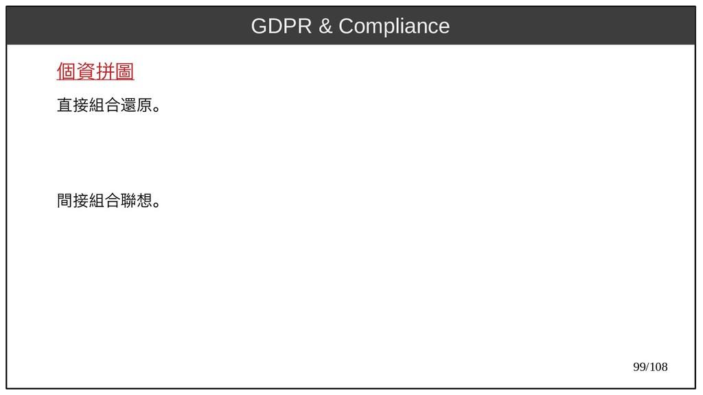 99/108 個資拼圖 直接組合還原。 間接組合聯想。 GDPR & Compliance