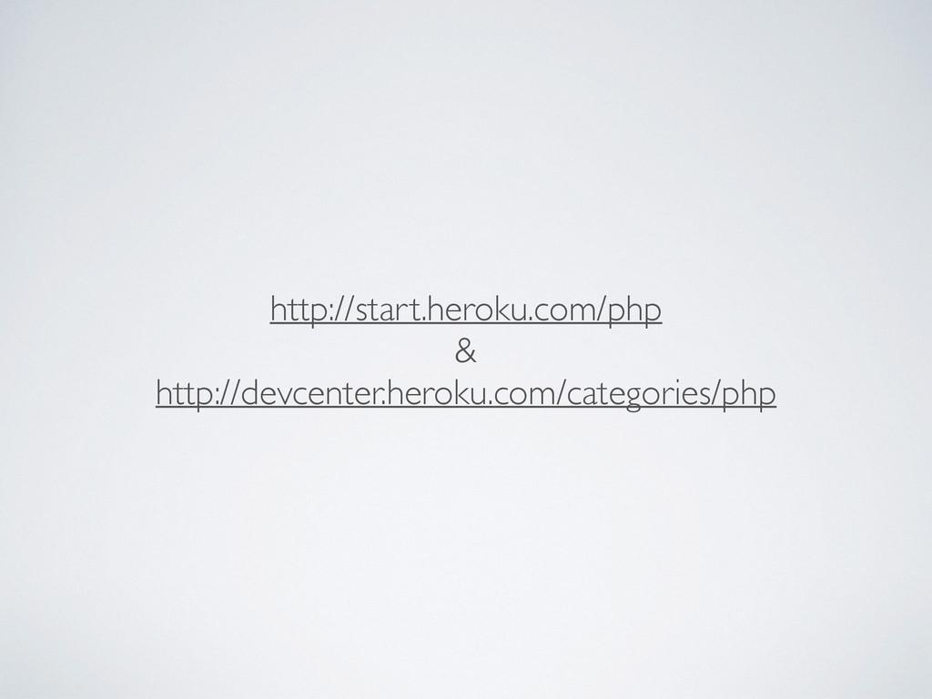 http://start.heroku.com/php & http://devcenter....