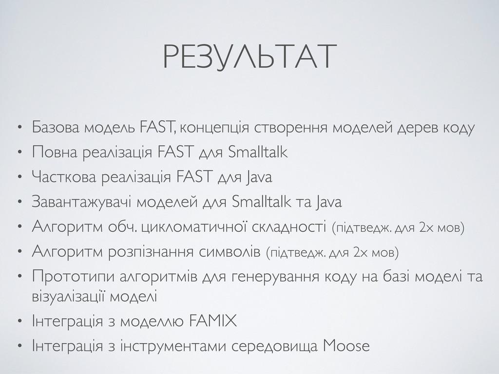 РЕЗУЛЬТАТ • Базова модель FAST, концепція створ...