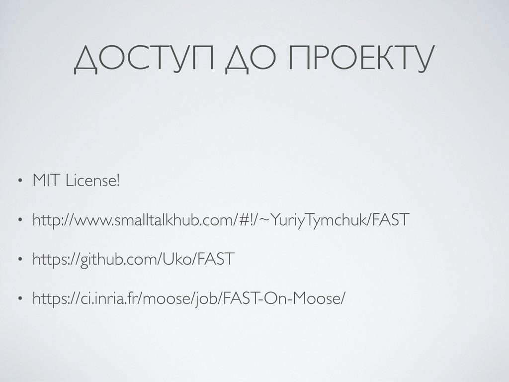 ДОСТУП ДО ПРОЕКТУ • MIT License! • http://www.s...