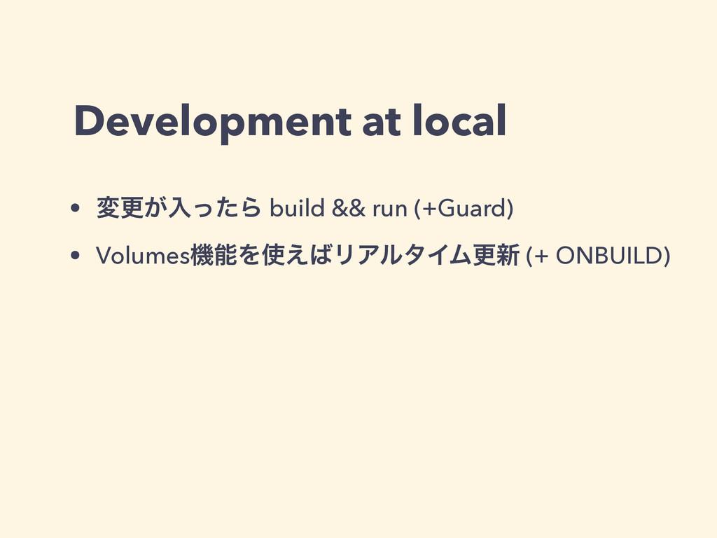 Development at local • มߋ͕ೖͬͨΒ build && run (+G...