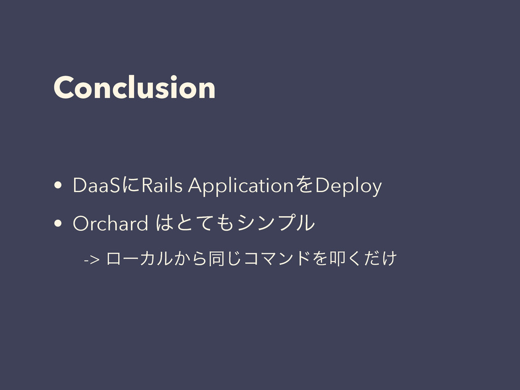 Conclusion • DaaSʹRails ApplicationΛDeploy • Or...