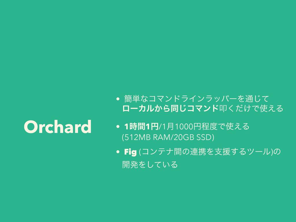 Orchard • ؆୯ͳίϚϯυϥΠϯϥούʔΛ௨ͯ͡ ϩʔΧϧ͔Βಉ͡ίϚϯυୟ͚ͩ͘Ͱ...
