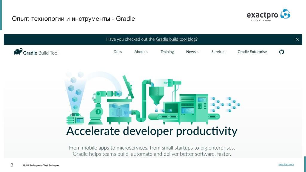 3 Build Software to Test Software exactpro.com ...