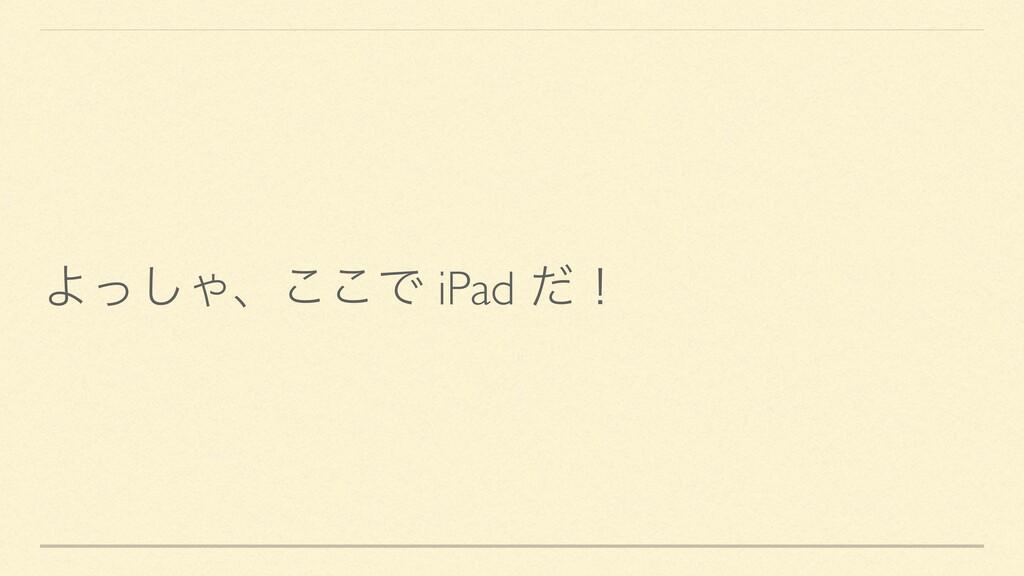 Αͬ͠Όɺ͜͜Ͱ iPad ͩʂ