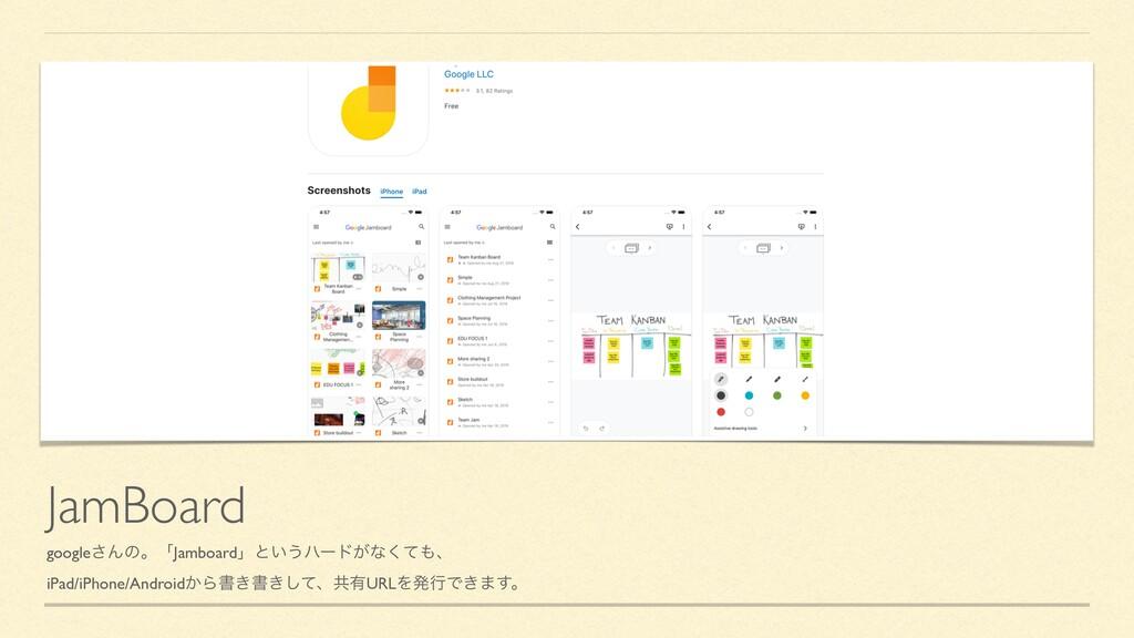 JamBoard google͞ΜͷɻʮJamboardʯͱ͍͏ϋʔυ͕ͳͯ͘ɺ iPad/...