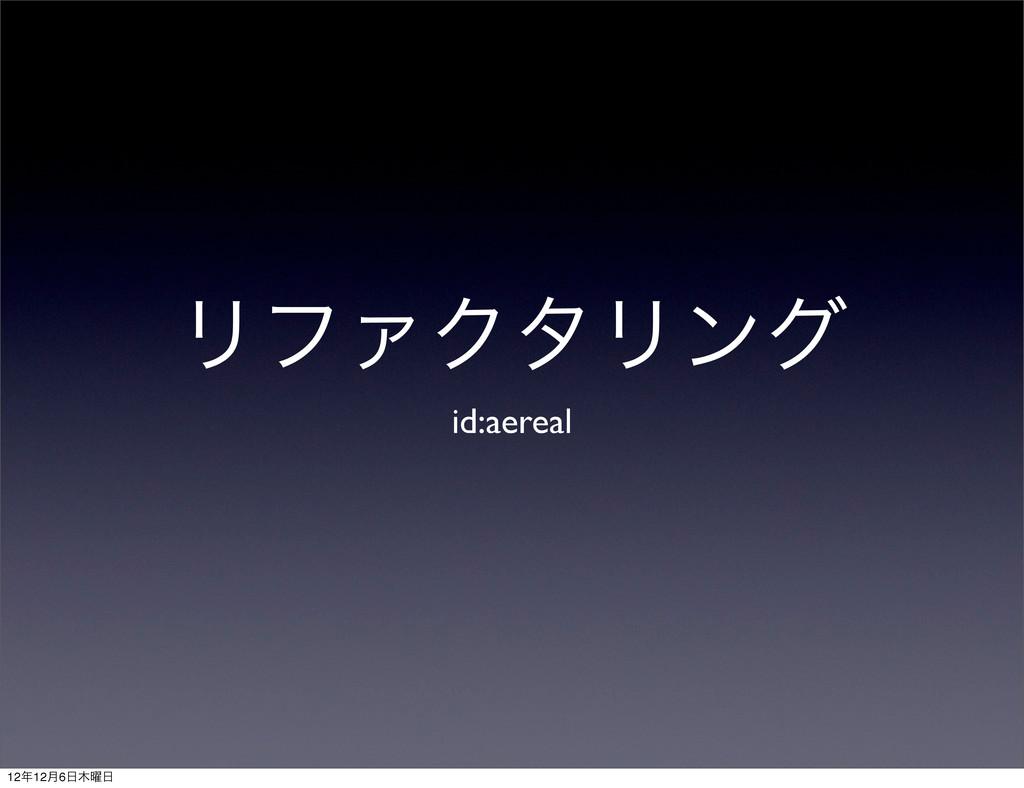 ϦϑΝΫλϦϯά id:aereal 1212݄6༵