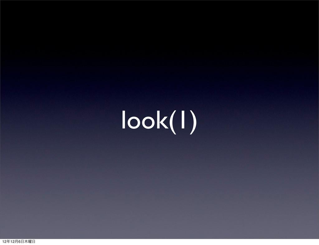 look(1) 1212݄6༵