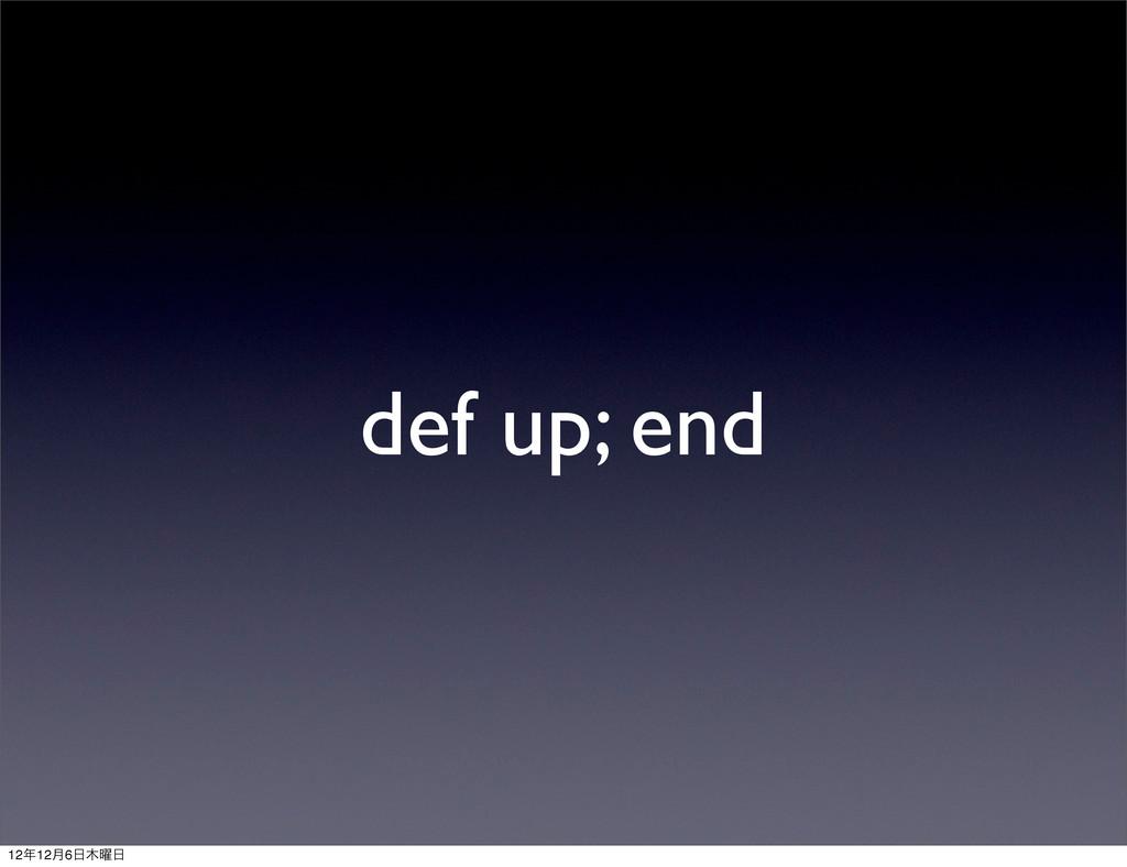 def up; end 1212݄6༵