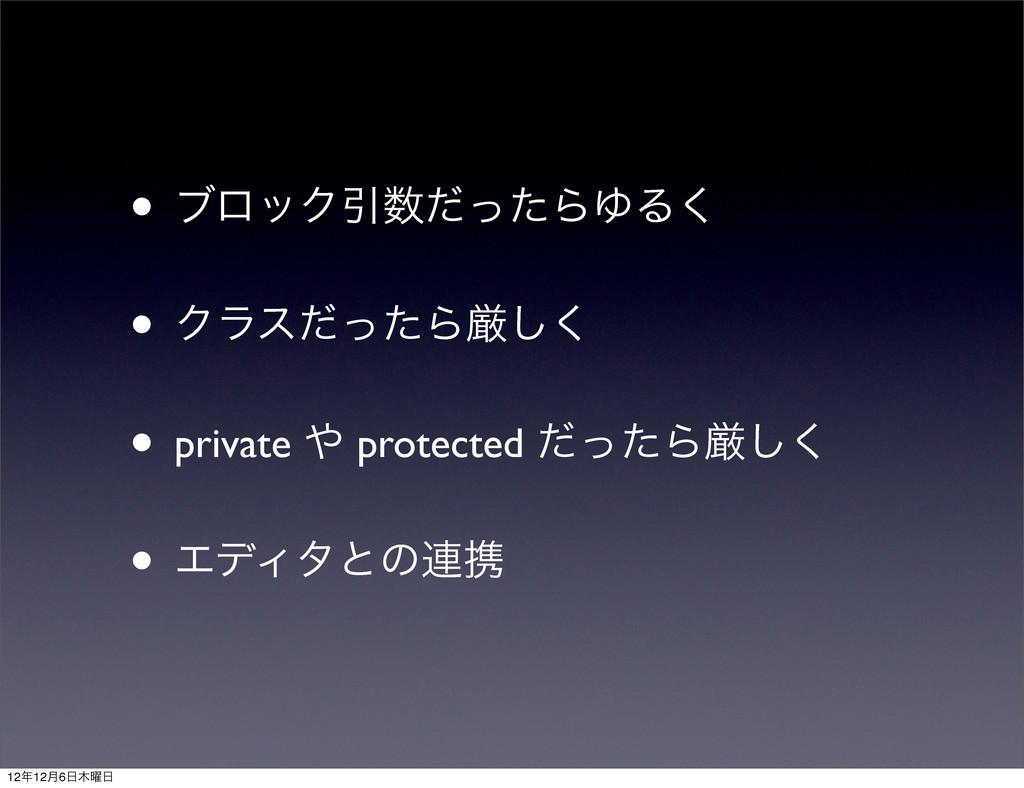 • ϒϩοΫҾͩͬͨΒΏΔ͘ • ΫϥεͩͬͨΒݫ͘͠ • private  protec...