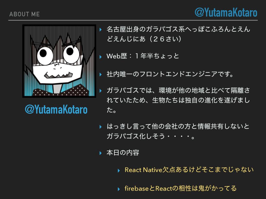 ABOUT ME @YutamaKotaro ▸ ໊ݹग़ͷΨϥύΰεܥͬΆ͜;ΖΜͱ͑Μ...