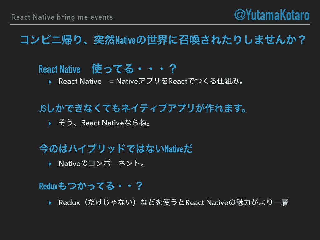 React Native bring me events React NativeɹͬͯΔɾ...