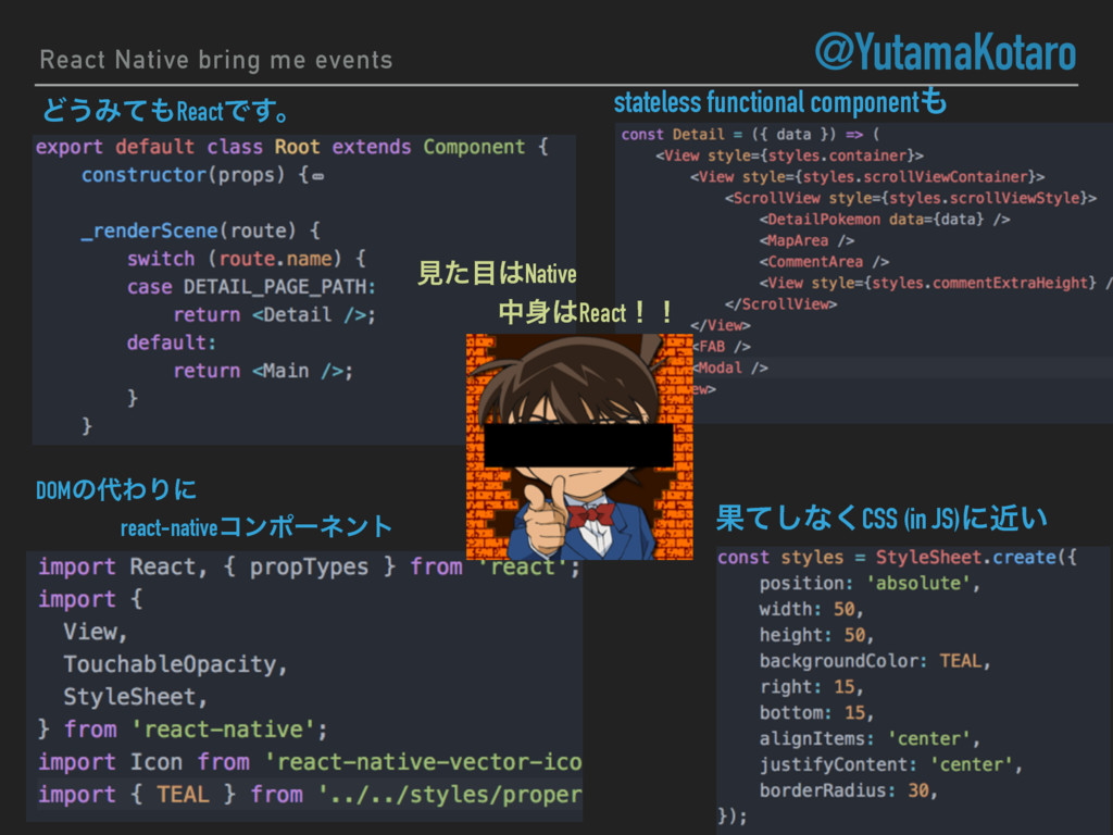 React Native bring me events @YutamaKotaro stat...