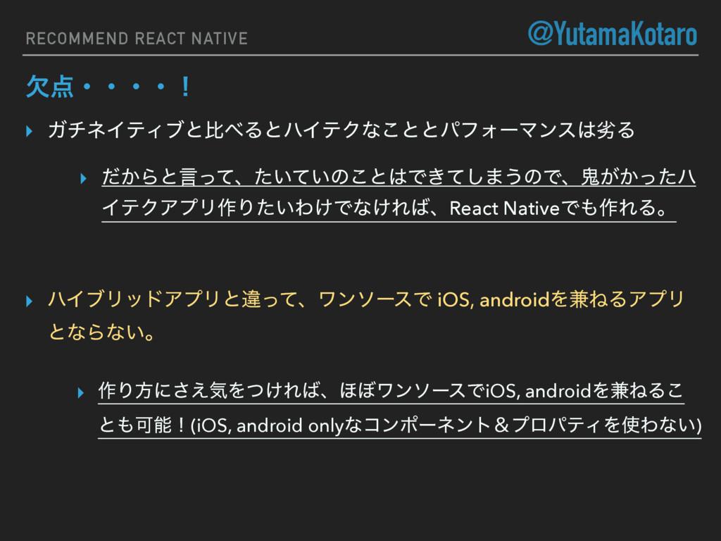 RECOMMEND REACT NATIVE ܽɾɾɾɾʂ @YutamaKotaro ▸ ...