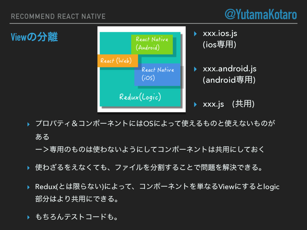 RECOMMEND REACT NATIVE Viewͷ @YutamaKotaro ▸ ...