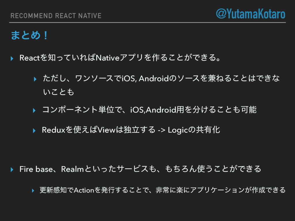 RECOMMEND REACT NATIVE ·ͱΊʂ @YutamaKotaro ▸ Rea...