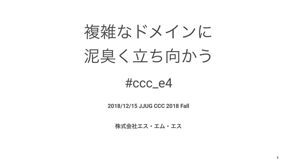 ෳͳυϝΠϯʹ టषཱ͔ͪ͘͏ #ccc_e4 2018/12/15 JJUG CCC 2...