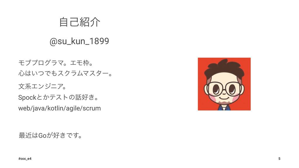 ࣗݾհ @su_kun_1899 ϞϒϓϩάϥϚɻΤϞɻ ৺͍ͭͰεΫϥϜϚελʔɻ ...