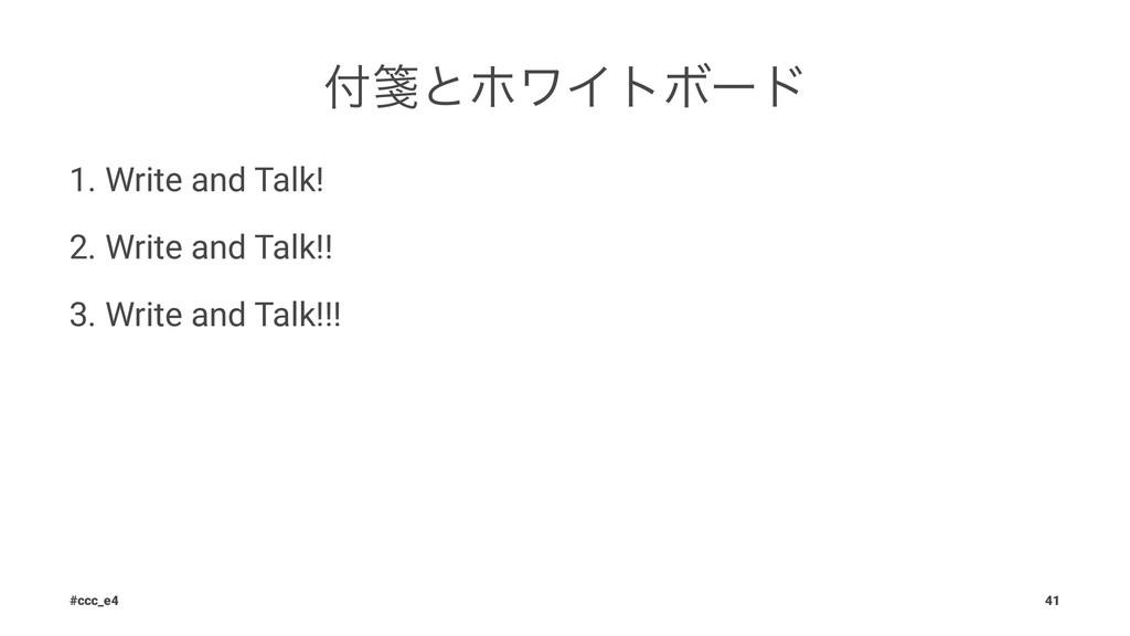 ᝦͱϗϫΠτϘʔυ 1. Write and Talk! 2. Write and Talk...