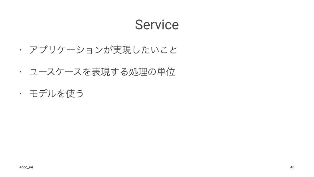 Service • ΞϓϦέʔγϣϯ͕࣮ݱ͍ͨ͜͠ͱ • ϢʔεέʔεΛදݱ͢Δॲཧͷ୯Ґ •...