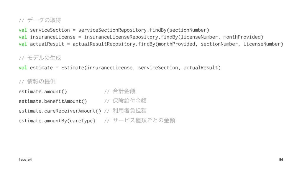 // σʔλͷऔಘ val serviceSection = serviceSectionRe...