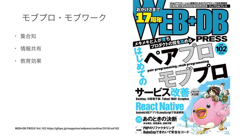 ϞϒϓϩɾϞϒϫʔΫ • ू߹ • ใڞ༗ • ڭҭޮՌ WEB+DB PRESS Vol...