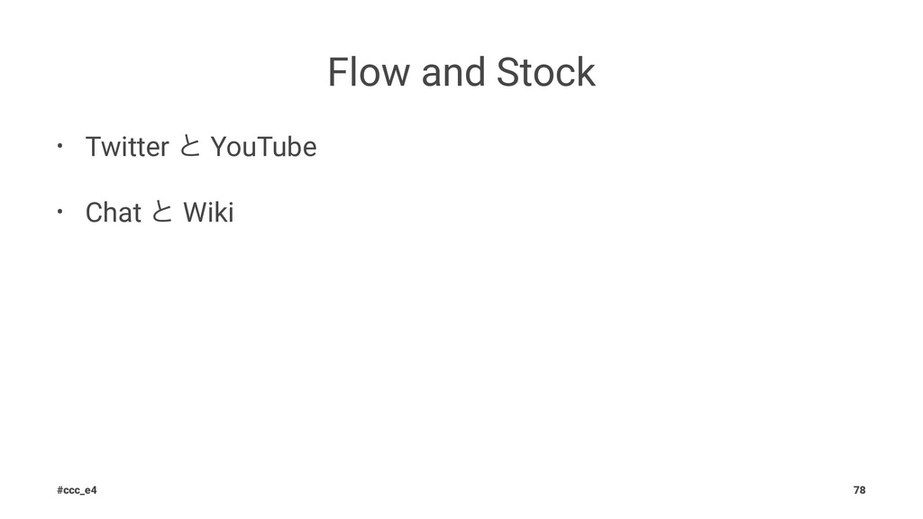 Flow and Stock • Twitter ͱ YouTube • Chat ͱ Wik...
