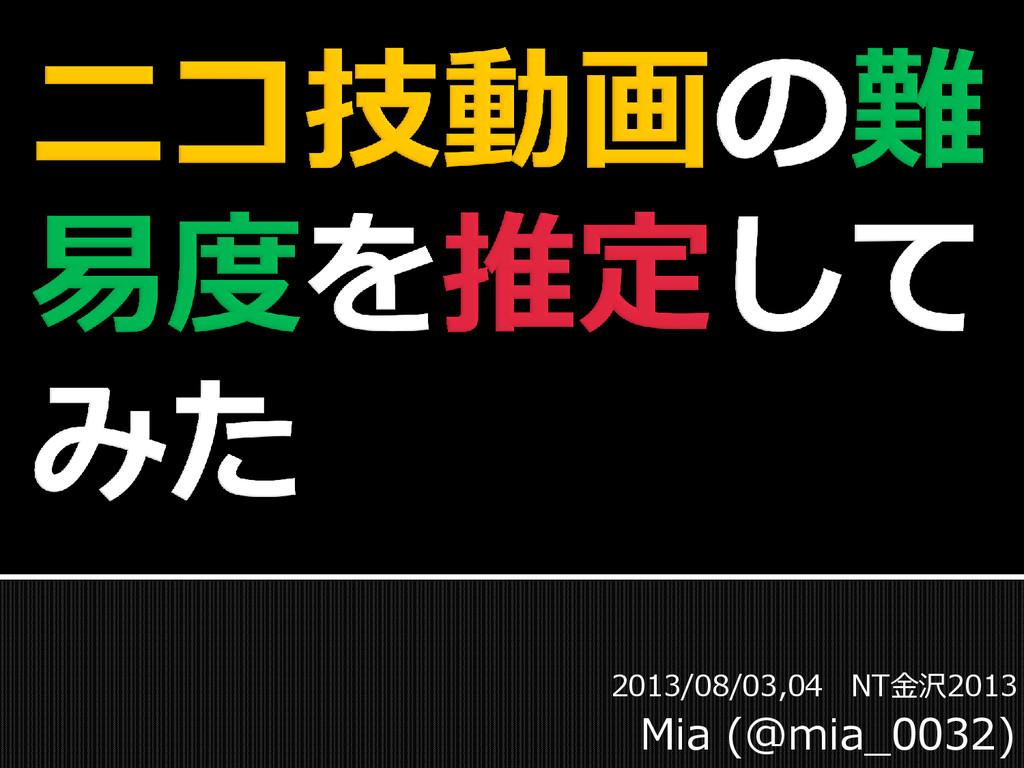 2013/08/03,04 NT金沢2013 Mia (@mia_0032)