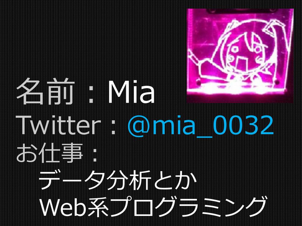 お仕事: データ分析とか Web系プログラミング 名前:Mia Twitter:@mia_00...