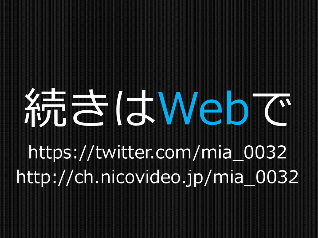 続きはWebで https://twitter.com/mia_0032 http://ch....