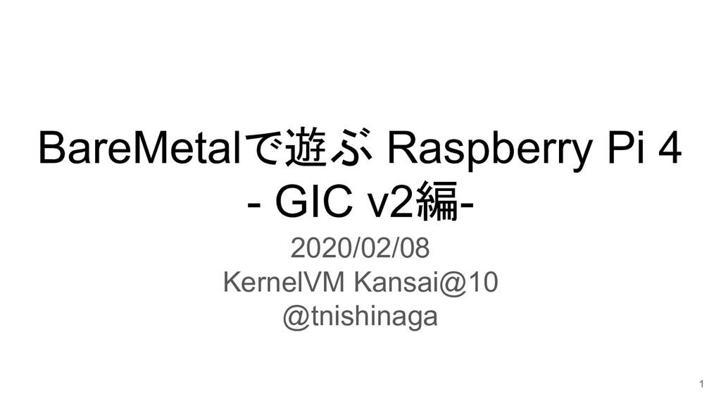 BareMetalで遊ぶ Raspberry Pi 4 - GIC v2編- 2020/02/...
