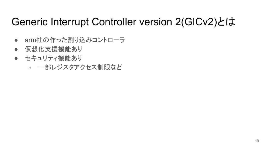 Generic Interrupt Controller version 2(GICv2)とは...