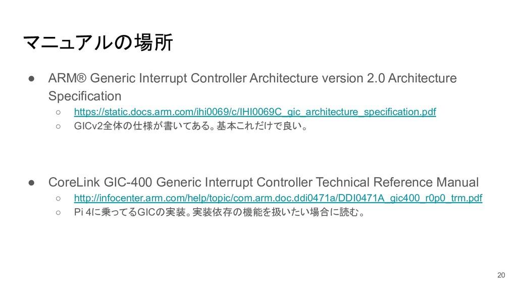 ● ARM® Generic Interrupt Controller Architectur...