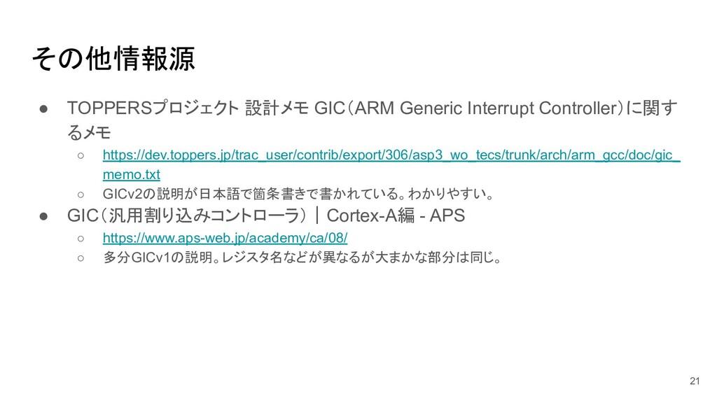 その他情報源 21 ● TOPPERSプロジェクト 設計メモ GIC(ARM Generic ...