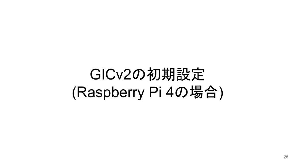 GICv2の初期設定 (Raspberry Pi 4の場合) 28