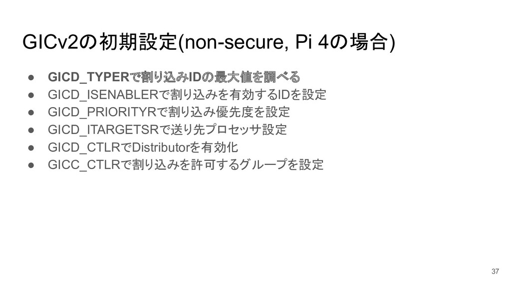GICv2の初期設定(non-secure, Pi 4の場合) ● GICD_TYPERで割り...