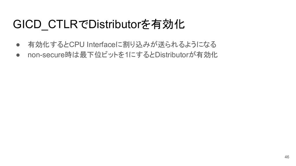 GICD_CTLRでDistributorを有効化 ● 有効化するとCPU Interface...