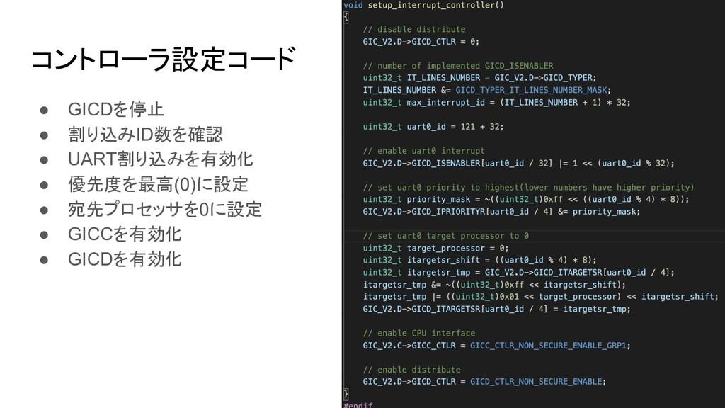 コントローラ設定コード ● GICDを停止 ● 割り込みID数を確認 ● UART割り込みを有...