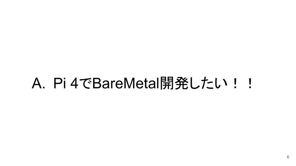 A. Pi 4でBareMetal開発したい!! 6