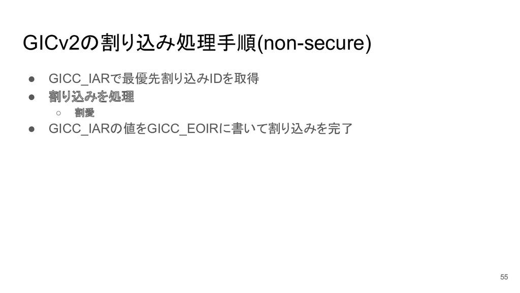 ● GICC_IARで最優先割り込みIDを取得 ● 割り込みを処理 ○ 割愛 ● GICC_I...