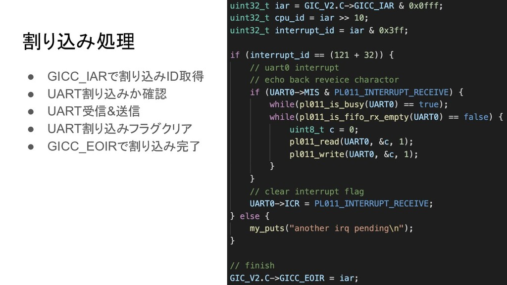 割り込み処理 ● GICC_IARで割り込みID取得 ● UART割り込みか確認 ● UART...